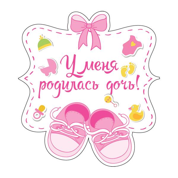 Наклейка У меня родилась дочь!, фото 1