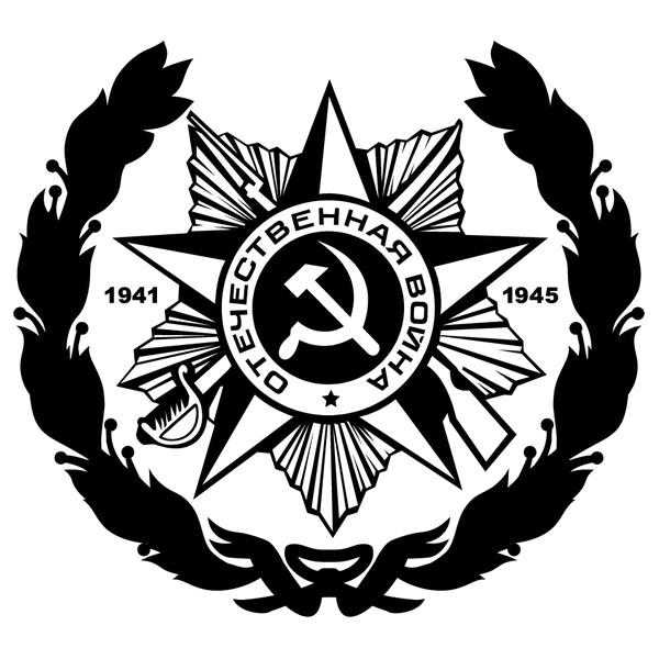 Наклейка Орден ВОВ, фото 13