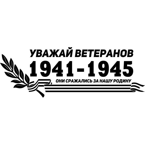 Наклейка Уважай ветеранов, фото 13
