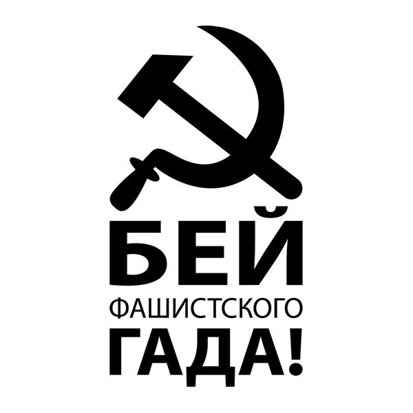 Наклейка Бей фашистского гада, фото 13