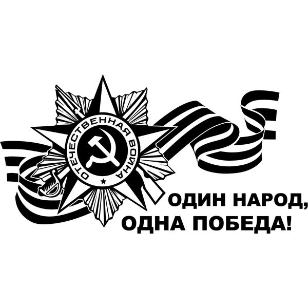 Наклейка Один народ - одна победа!, фото 13