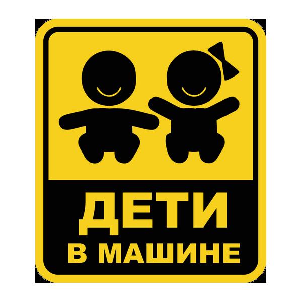 Наклейка Дети в машине, фото 1