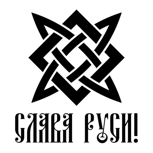 Наклейка Слава Руси, фото 13