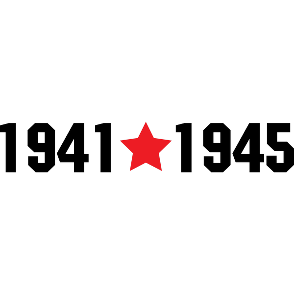 Наклейка 1941-1945, фото 5