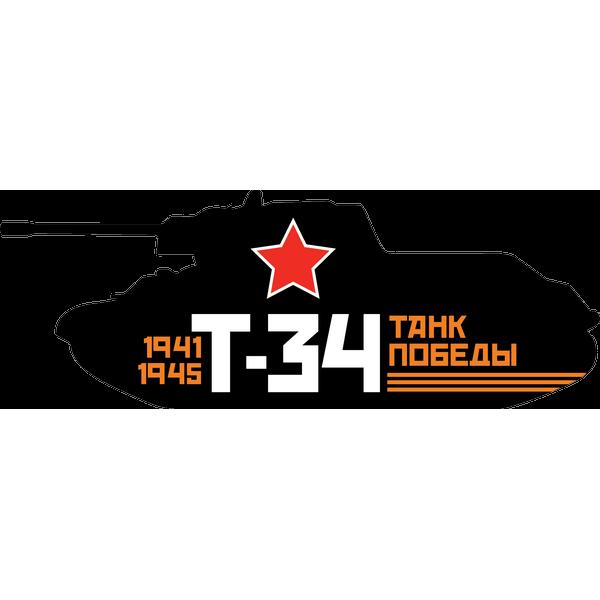 Наклейка Танк победы, фото 3