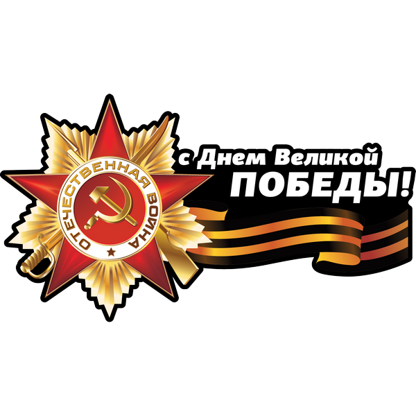 Наклейка С Днем Великой Победы, фото 3