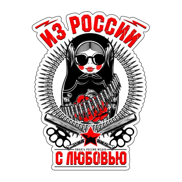 Наклейка Из России с любовью, фото 1