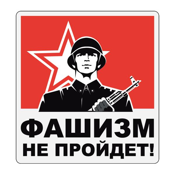 Наклейка Фашизм не пройдет, фото 1