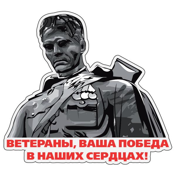 Наклейка Ветераны, фото 1