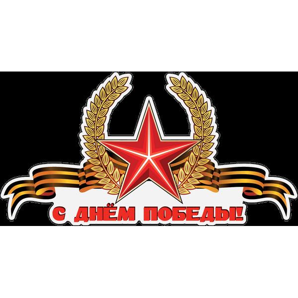 Наклейка С Днем Победы!, фото 1