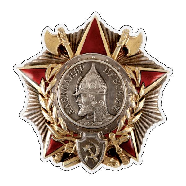 Наклейка Орден Александр Невский, фото 1