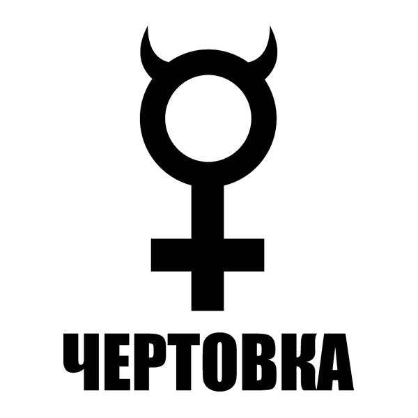Наклейка Чертовка, фото 13