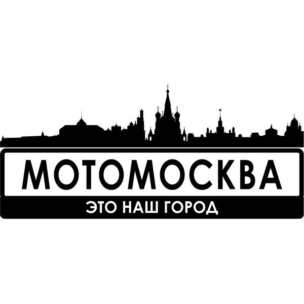 Наклейка Мотомосква, фото 13