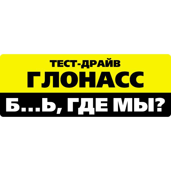Наклейка Тест-драйв Глонасс, фото 1