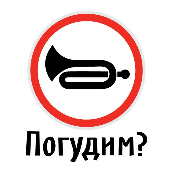 Наклейка Погудим?, фото 3