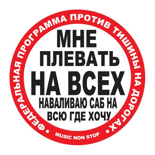 Наклейка Наваливаю саб где хочу, фото 1