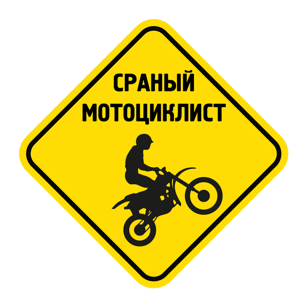 Наклейка Сраный мотоциклист, фото 1
