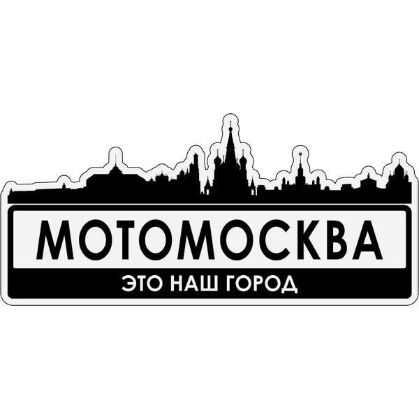 Наклейка Мотомосква, фото 1
