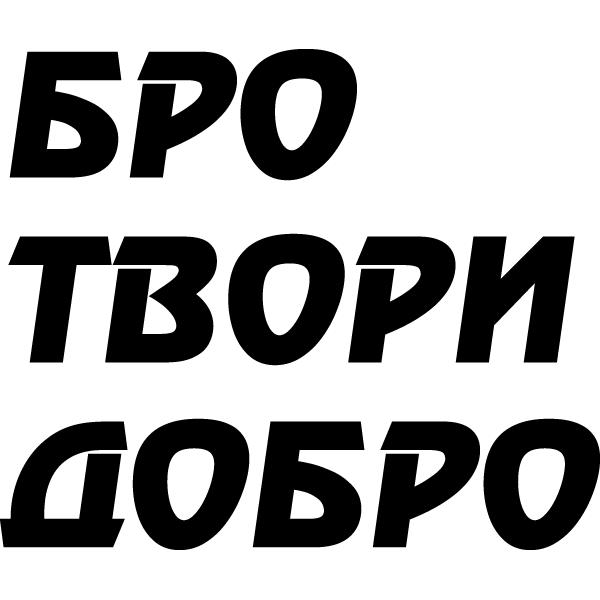 Наклейка Бро твори добро, фото 13