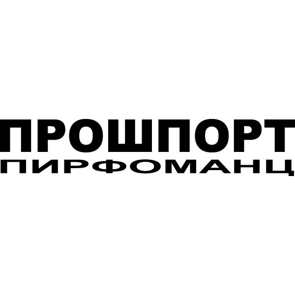 Наклейка Прошпорт Пирфоманц, фото 13