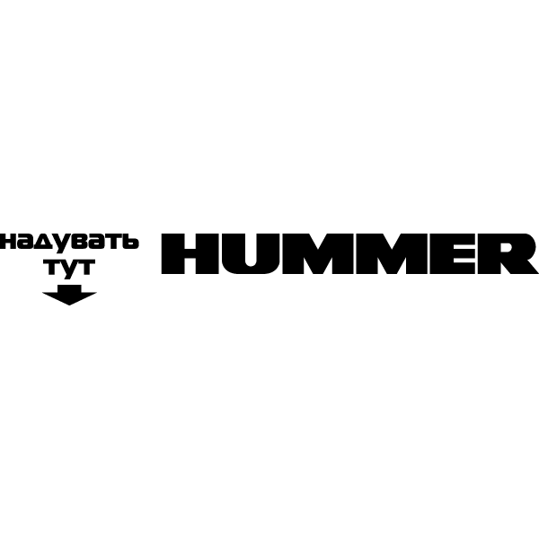 Наклейка Hummer надувать тут, фото 13