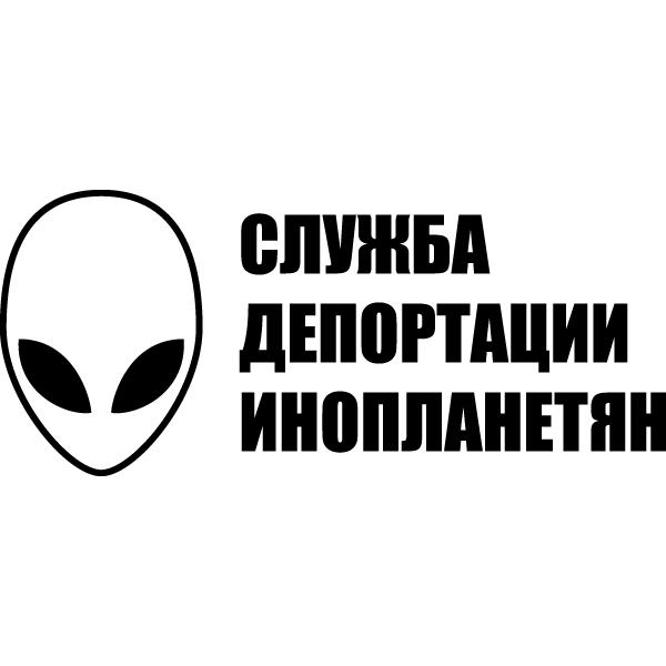 Наклейка Служба департации инопланетян, фото 13