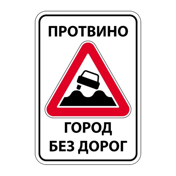 Наклейка Протвино - город без дорог, фото 1