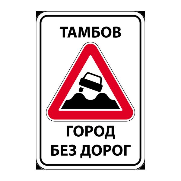 Наклейка Тамбов - город без дорог, фото 1