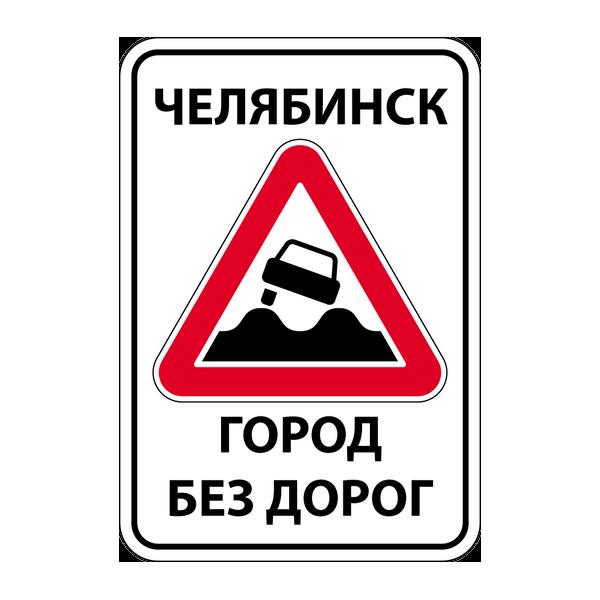 Наклейка Челябинск - город без дорог, фото 1