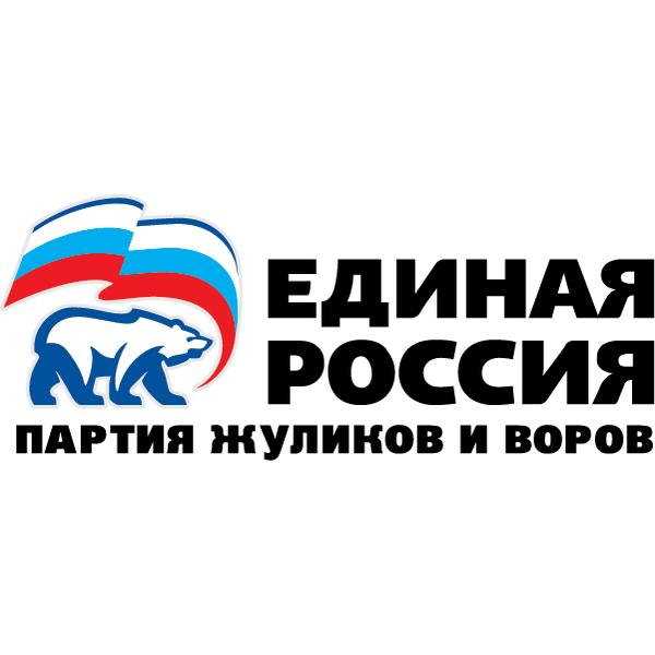 Наклейка Единая Россия - партия жуликов и воров, фото 3