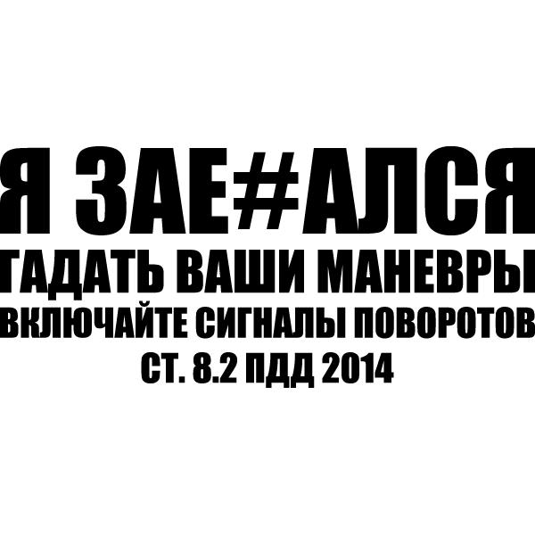 Наклейка Я зае#ался, фото 13
