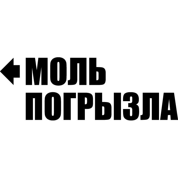 Наклейка Моль погрызла, фото 13