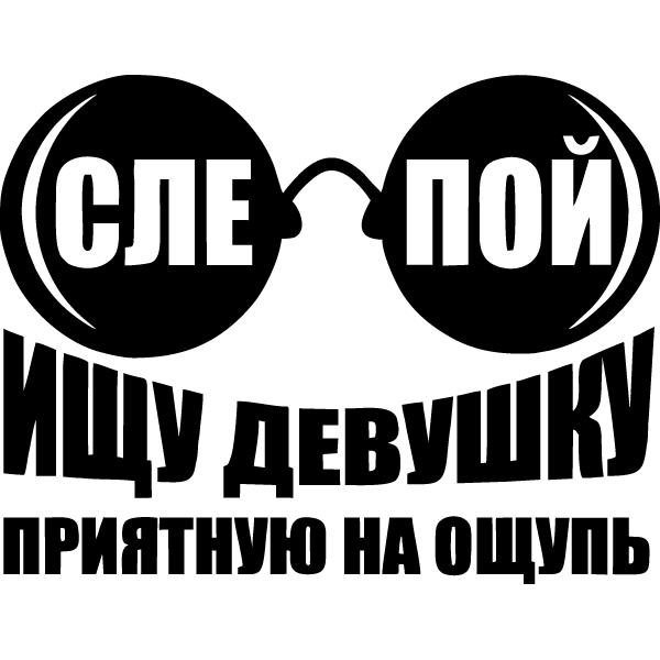 Наклейка Слепой, фото 13