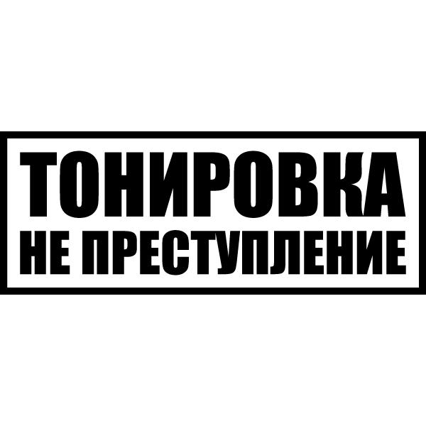 Наклейка Тонировка не преступление, фото 13