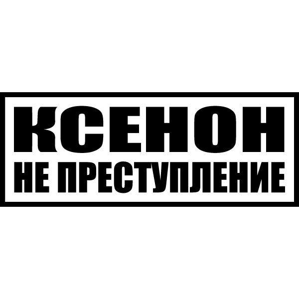 Наклейка Ксенон не преступление, фото 13