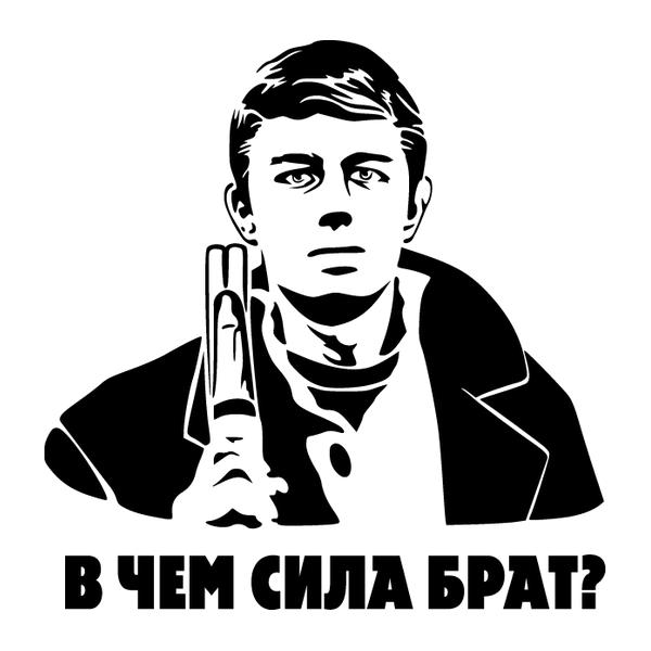 Наклейка В чем сила, брат?, фото 13