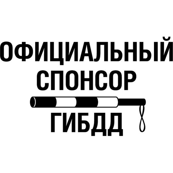 Наклейка Официальный спонсор ГИБДД, фото 13
