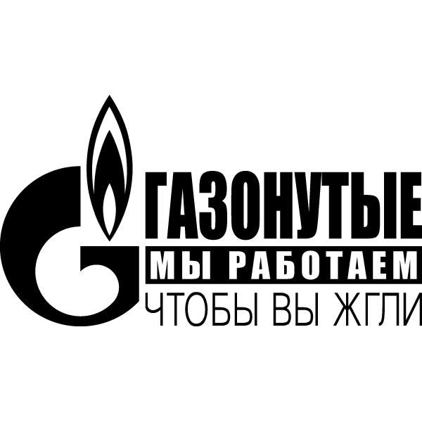 Наклейка Газонутые, фото 13