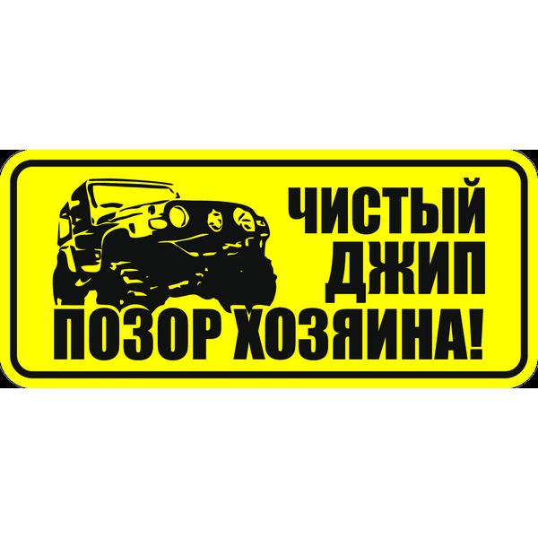 Наклейка Чистый джип позор хозяина!, фото 1