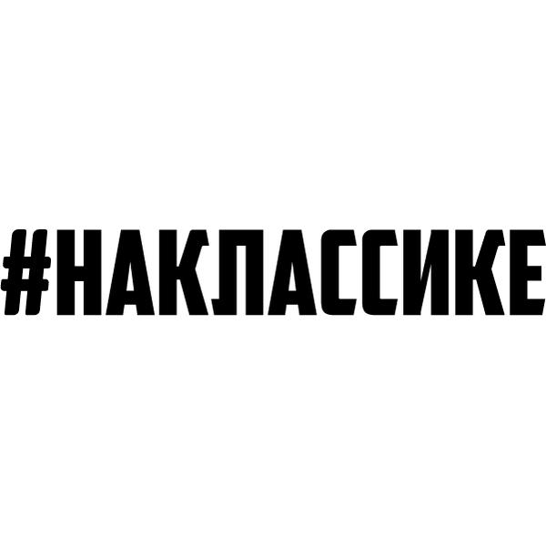 Наклейка #наклассике, фото 4