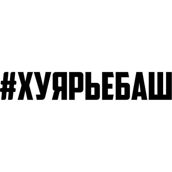 Наклейка #хуярьебаш, фото 4