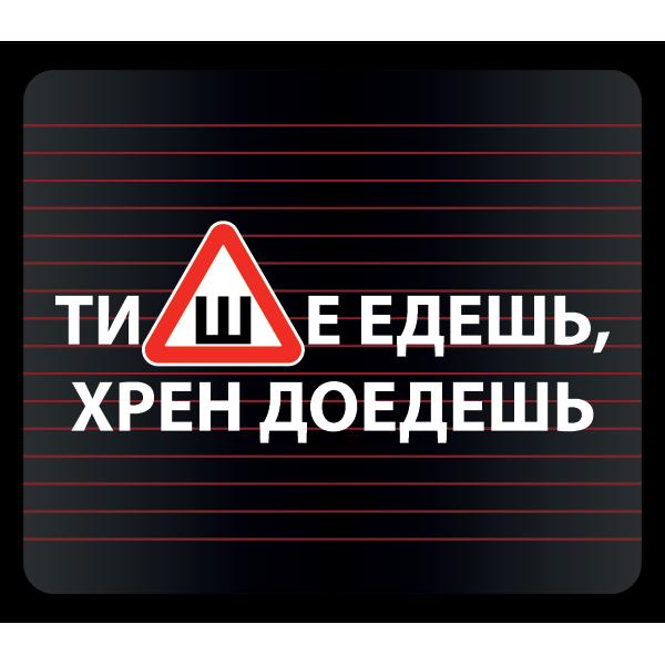 Наклейка Тише едешь, хрен доедешь, фото 1