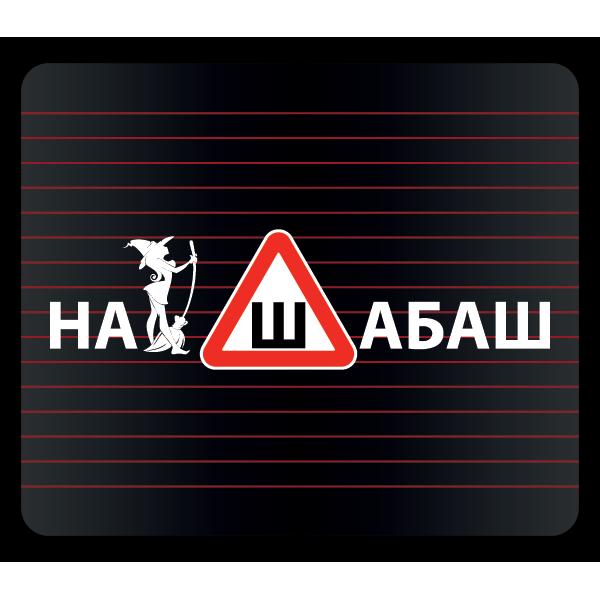 Наклейка На шабаш, фото 1