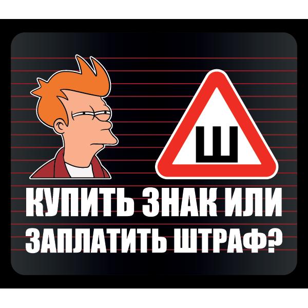Наклейка Купить знак или заплатить штраф?, фото 1