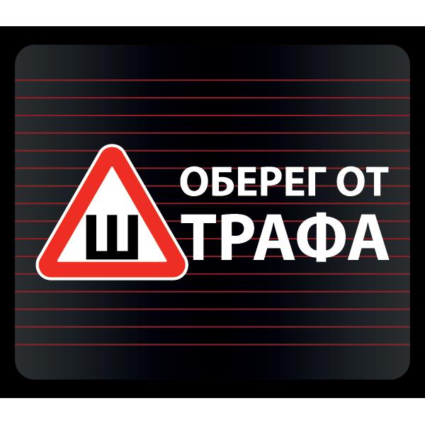Наклейка Оберег от фтрафа, фото 1