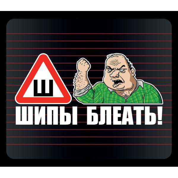 Наклейка Шипы бл*ть, фото 1