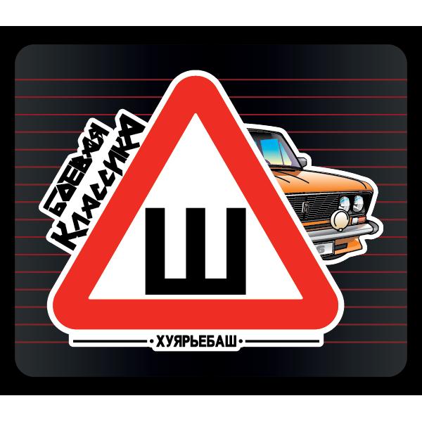 Наклейка Шипы Боевая классика, фото 1