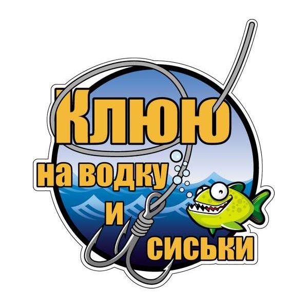 Наклейка Клюю на водку и сиськи, фото 1