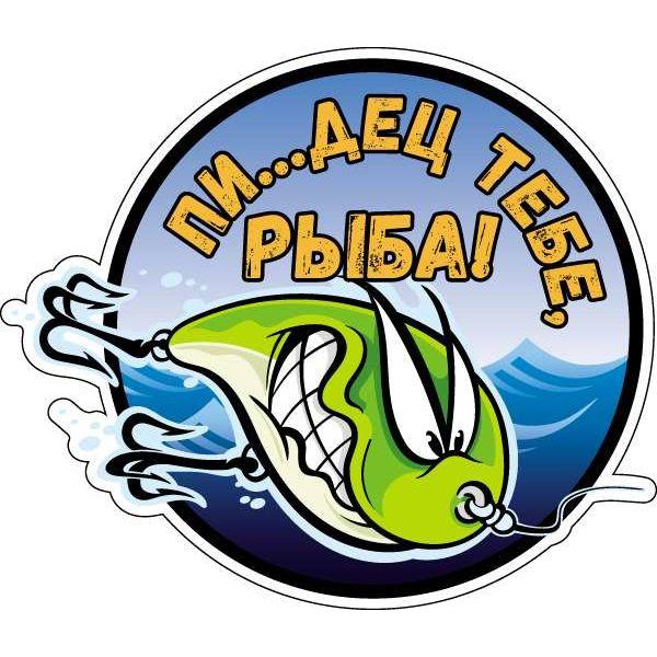 Наклейка Пи#дец тебе рыба, фото 1