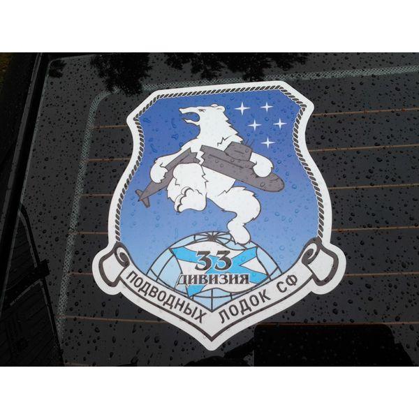 Наклейка 33 дивизия подводных лодок СФ, фото 2